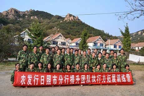 由日照燎原拓展培训基地组织去九仙山风景区九仙山拓展培训基地进行